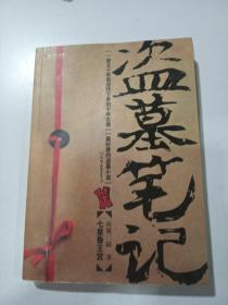 盗墓笔记.一部五十年前流传下来的千年古卷.最好看的盗墓小说  七星鲁王宫