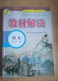 教材解读 语文七  年级下册(人教版)