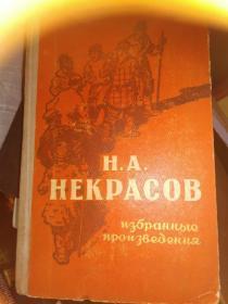 涅克拉索夫诗选 俄文原版  私人藏书 车 2