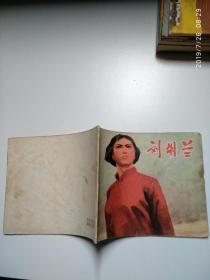 刘胡兰 文革精品大开本 彩色连环画