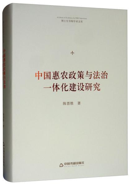 中国惠农政策与法治一体化建设研究/博士生导师学术文库