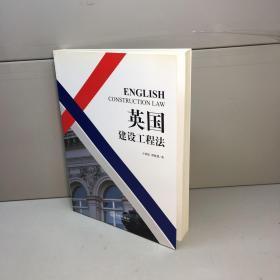 英国建设工程法  【一版一印 95品+++ 内页干净 多图拍摄 看图下单 收藏佳品】