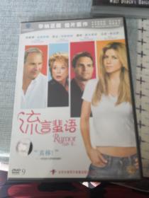 《流言蜚语》美国电影DVD 原装正版  一碟盒装 开封未磨损