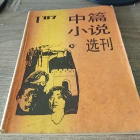 中篇小说选刊 1987.1