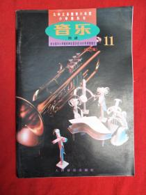 九年义务教育六年制小学教科书 音乐(11)