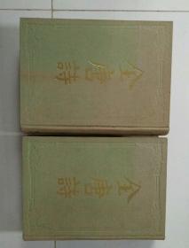 全唐诗(上下两册全竖版)