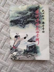 陈洪清硬气功专辑