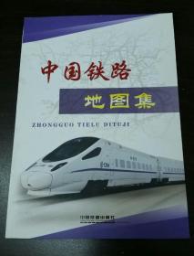 中国铁路地图集