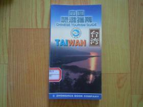 中国旅游指南:台湾