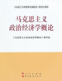%正版马工程教材 马克思主义政治经济学概论编写组人民出版社