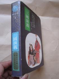 """《三国演义》绘画本(五)  精装   上海人民美术出版社  """""""