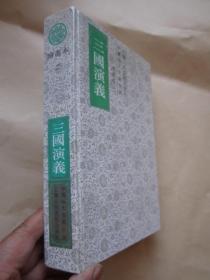 """《三国演义》绘画本(二)  精装   上海人民美术出版社  ."""""""