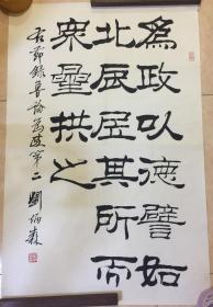 刘炳森书法——尺寸:106*70CM