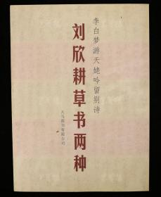 著名书法篆刻家、湖北书写副主席 刘欣耕 签赠本《刘欣耕草书两种》平装一册(2004年出版) HXTX313184