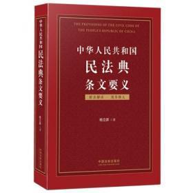 正版新书 2020年新版 中华人民共和国民法典条文要义