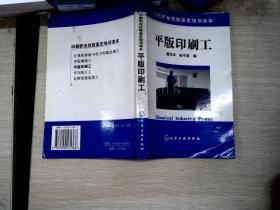 印刷职业技能鉴定培训读本——平版印刷工