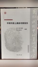 国际视野中的贵州人类学(第2辑)·彝学:早期传教士彝族考察报告