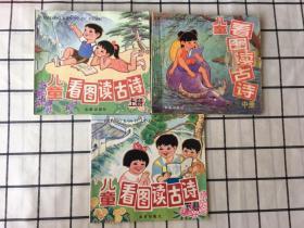 儿童看图读古诗(上中下)全三册