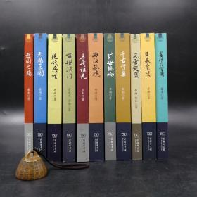岳南先生十一册签名钤印《考古中国:中国考古探秘纪实丛书》(全套11册)