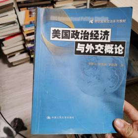 美国政治经济与外交概论(一版一印)