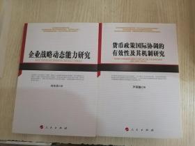 企业战略动态能力研究,货币政策国际协调的有效性及其机制研究