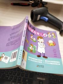 崔玉涛 图解家庭育儿  4