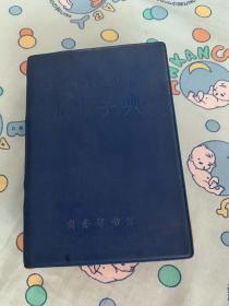 新华字典 (1979年修订重排本)