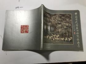 中国当代著名书画家作品集 、