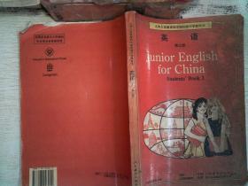 九年义务教育四年制初级中学教科书 英语(第三册)