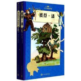 彼得·潘(全2册)汉英对照  9787020101771    人民文学出版社