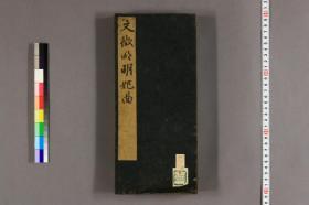 """王安石的《明妃曲》,是咏昭君最好的诗;《明妃曲》也表达了昭君的无可奈何的遗恨,自己处处愿意""""为汉家死"""",但终不见用。明代的文征明多次书写《明妃曲》。本店此处销售的为仿古高档道林纸原色原貌原大复制本"""