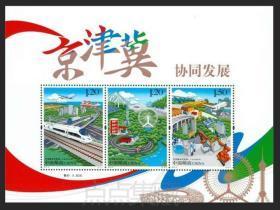 2017-5京津冀协同发展小型张小全张邮票