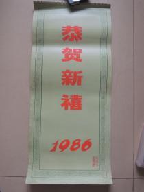 1986年名家精作(含封面 13张全)挂历