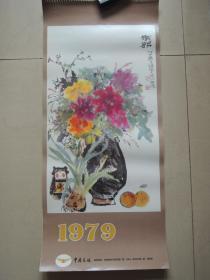 挂历 1979年名家画选(13张全)
