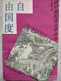 自由国度--工商个体户生活纪实(新时期纪实文学丛书)