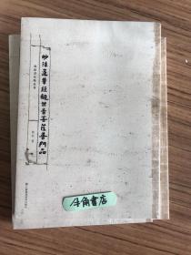 敦煌书法精品集-妙法莲华经观世音菩萨普门品