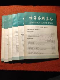 中华外科杂志1978年。一至五期。