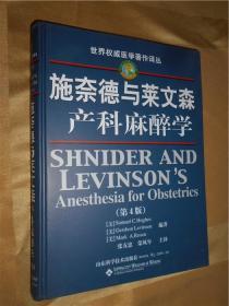 施奈德与莱文森产科麻醉学(第4版)