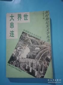 世界大串连--中国留学生生活纪实(新时期纪实文学丛书)
