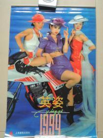 挂历 1994年靓女英姿( 13张全)