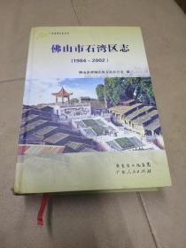 《佛山市石湾区志》(1984-2002)(缺光盘),印2000册  书边有污,内品好