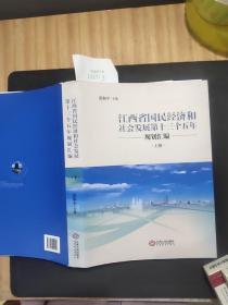 江西省国民经济和社会发展第十三个五年 规划汇编 上册