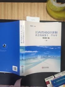 江西省国民经济和社会发展第十三个五年 规划汇编 下册