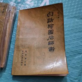 白话绘图后聊斋(上、中、下册)