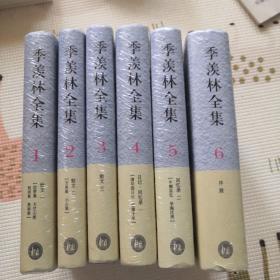 季羡林全集(1-6卷)
