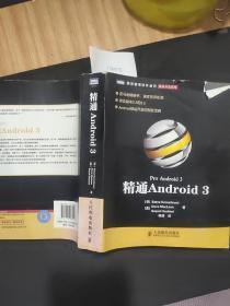 精通Android3