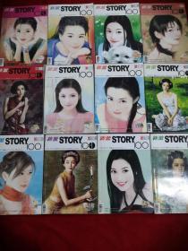 新蕾STORY2006年1——12(上下本月全)(共24本合售)