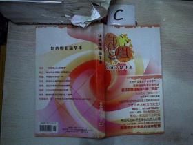知心姐姐2007精华本
