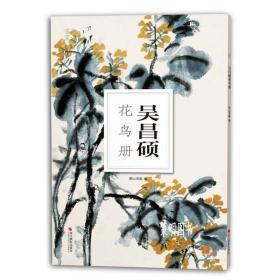 吴昌硕花鸟册 南山册页丛书