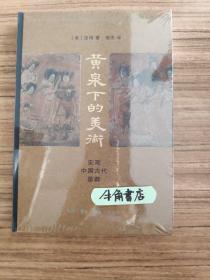 黄泉下的美术:宏观中国古代墓葬